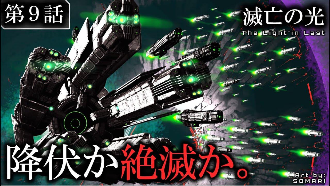 【新作SFドラマ】第9話|『滅亡の光』|オリジナルSFドラマ:全編無料配信|Japan Sci-Fi Originals|宇宙戦艦と機動兵器/ロボットが彩るサイエンスフィクション