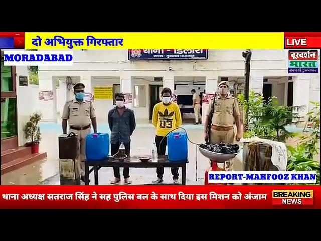 अवैध रूप से शराब बनाते दो गिरफ्तार