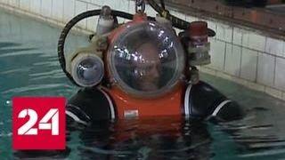 Министерство обороны решило возродить редкую военную специализацию водолазов-глубоководников - Рос…