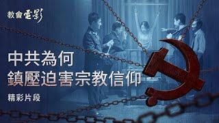 《苦境芬芳》精彩片段:中共為何鎮壓迫害宗教信仰