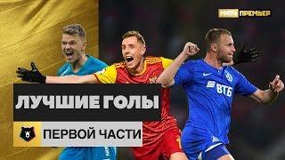 Шатов Джорджевич Рыков Лучшие голы первой части сезона РПЛ