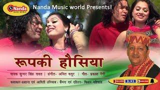 roop ki hoshiyayi | Sunder Singh Rawat | New Uttarakhandi Geet | Garhwali Song