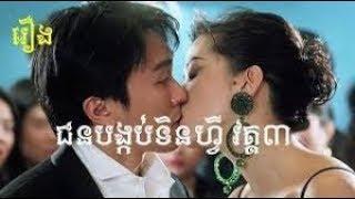 រឿងចិននិយាយខ្មែរ «ជនបង្កប់ទិនហ្វី» កំប្លែង ល្អមើលខប់ៗ Chinese Movies Speak Khmer Full hd