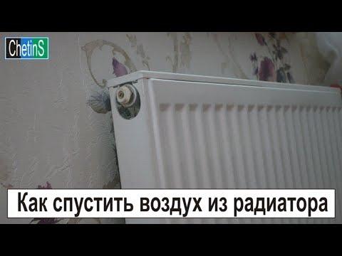 Как спускать воздух из батареи через кран маевского