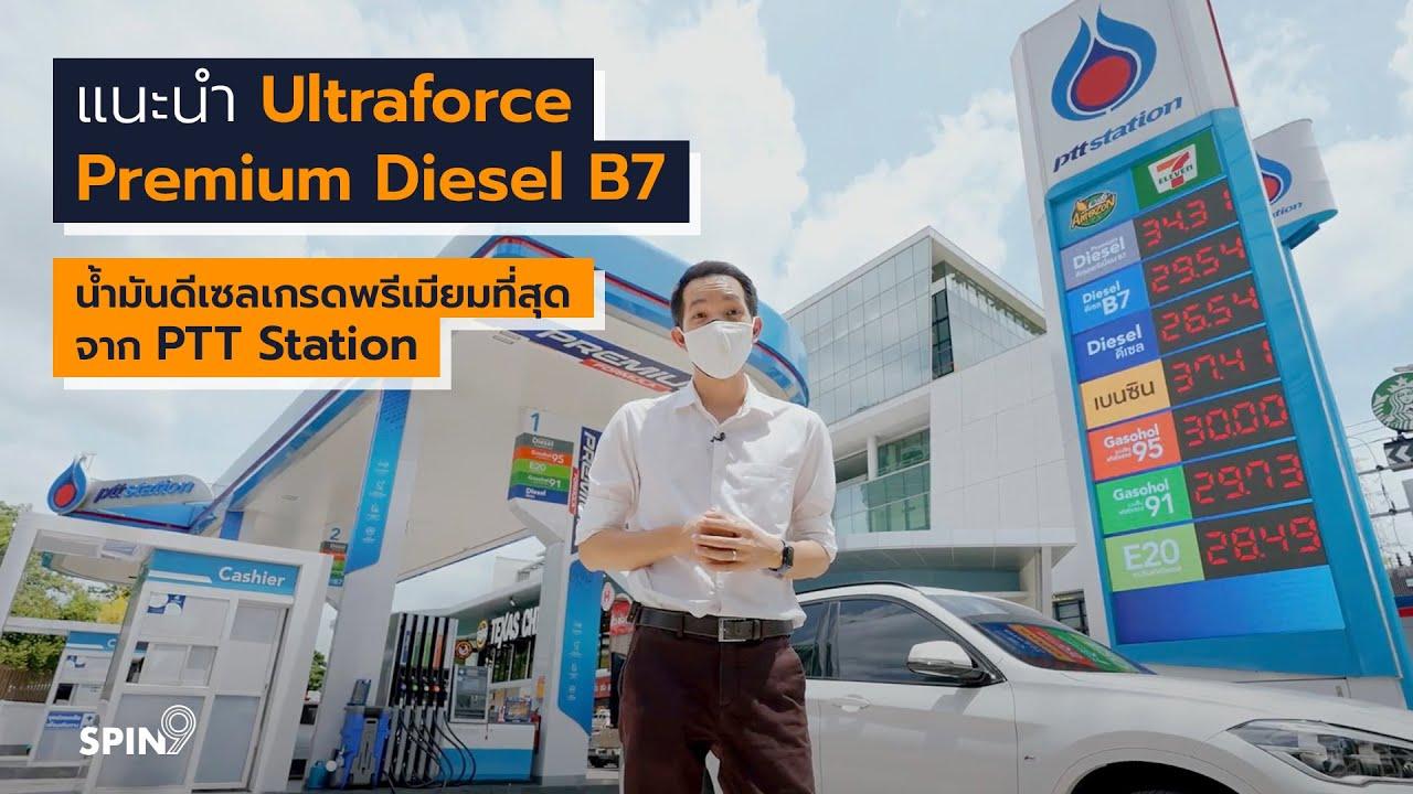 [spin9] แนะนำ Ultraforce Premium Diesel B7 น้ำมันดีเซลเกรดพรีเมียม จาก พีทีที สเตชั่น