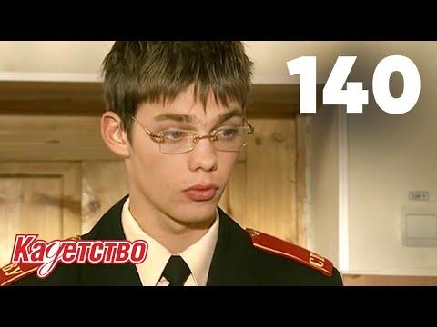 Кадетство Сезон 3 Серия 22