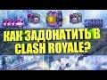 Как задонатить в Clash Royale через Qiwi Кошелек
