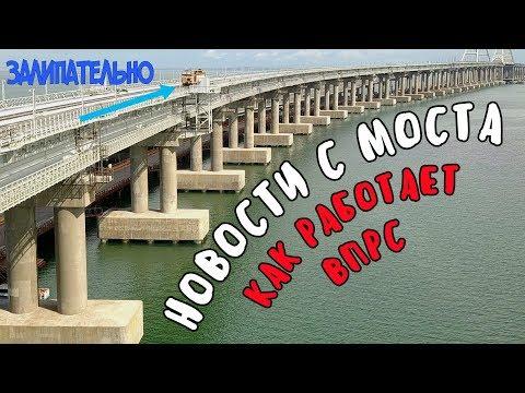Крымский мост(11.07.2019) Свежие новости с моста и подходов Как работает ВПРС Залипательно