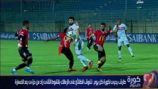 كورة كل يوم | الزمالك يعود للانتصارات مع عودة ايمن حفني و تعليق طارق يحيي