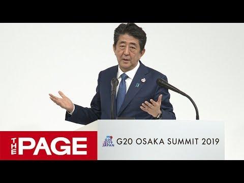 G20大阪サミットが閉幕 安倍首相が議長国会見(2019年6月29日)