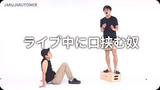『ライブ中に口挟む奴』ジャルジャルのネタのタネ【JARUJARUTOWER】