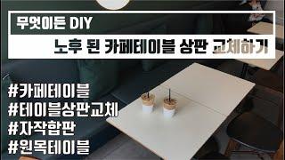 노후 된 카페테이블 상판 교체하기 / 원목테이블 / 원…