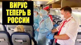 ВАЖНО! В России обнаружили коронавирус!