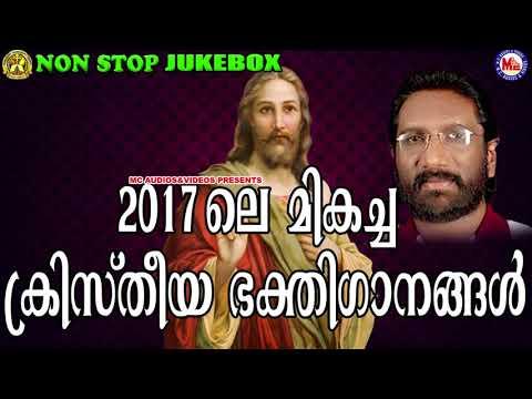 2017 ലെ മികച്ച ക്രിസ്തിയ ഭക്തിഗാനങ്ങള് | Christian Devotional Songs Malayalam 2017 | KG Markose