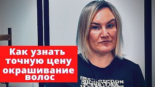 Как формируется цена на окрашивание волос Салон красоты Омск