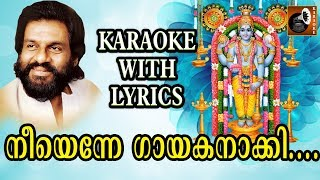 Neeyenne Gayakanakki Karaoke with Lyrics |  Karaoke Songs with Lyrics | Hindu Devotional Songs