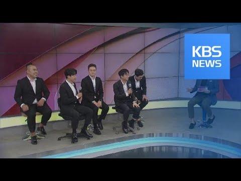 [연예수첩] 스타 인터뷰 - '두 번째 스무살' 앞둔 마흔파이브 / KBS뉴스(News)