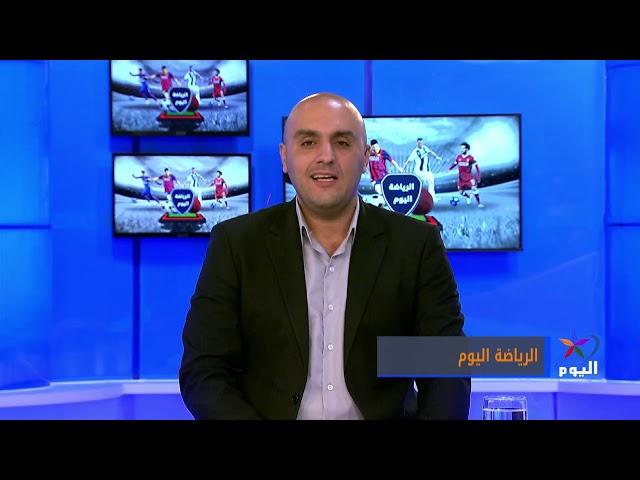 الرياضة اليوم: مناقشة مباريات دوري أبطال أوروبا وآسيا والجولة العاشرة لدوري إقليم الجزيرة بكرة القدم