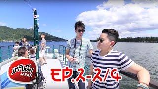 MAJIDE JAPAN X : EP2 - 2/4 KYOTO TRIP , AMANOHASHIDATE