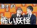 怖い妖怪【漫才#1】 の動画、YouTube動画。