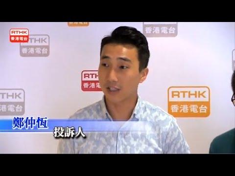 投訴遭朱經緯毆打 鄭仲恆憂事件不了了之 (2015/07/23) - YouTube