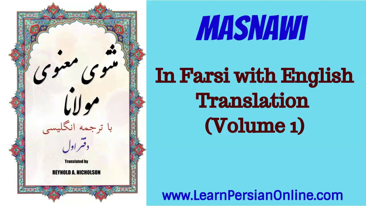 Masnawi Rumi In Farsi With English Translation Part 91 Commentary