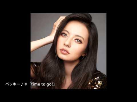 ベッキー♪♯ - 「time to go!」