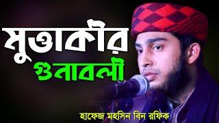 বিষ্ময় বালক মহসিন বিন রফিক New Bangla Waj 2017 By Hafez Mohosin bin Rofiq