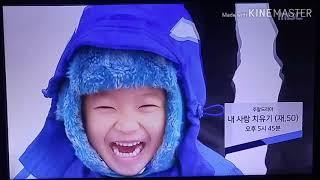 20190117 MBC 방송순서영상(음악만 수정)