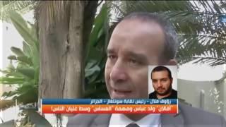 مداخلة رئيس النقابة الوطنية المستقلة ملال رؤوف على قناة المغاربية