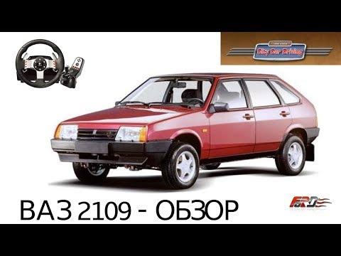 ВАЗ 2109 Спутник/Samara - обзор, тест драйв автомобиля City Car Driving