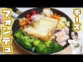 チーズテロ!フライパンで食パンまるごとチーズフォンデュの作り方【kattyanneru】