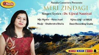 Meri Zindagi | New Garhwali song 2019 | Dr. Ujjwala Nautiyal | Latest Uttrakhandi Song