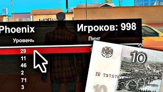 КУПИЛ АККАУНТ ЗА 13 РУБЛЕЙ GTA SAMP