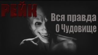 РЕЙК Вся правда !!! #Horror Факты