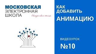 Московская электронная школа урок №10 Как добавить анимацию