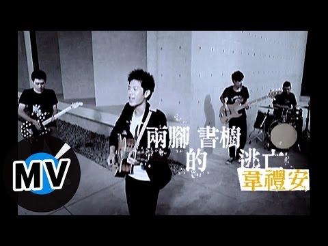 韋禮安-兩腳書櫥的逃亡-官方完整版MV