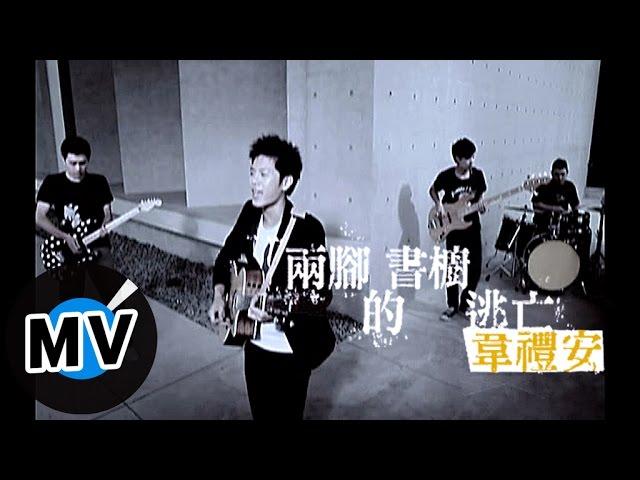 ??? Weibird Wei - ??????? (???MV)