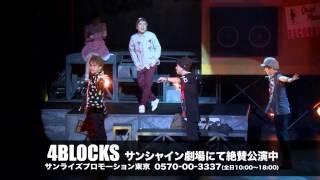 諸星和己、DA PUMPのISSA、175RのSHOGO、山崎裕太が出演する舞台『4BLOC...
