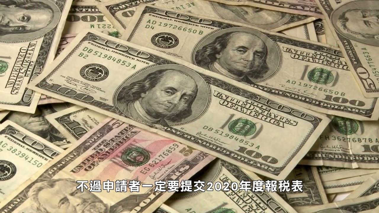 【天下新聞】國稅局: 疫情紓困支票 報稅可補領
