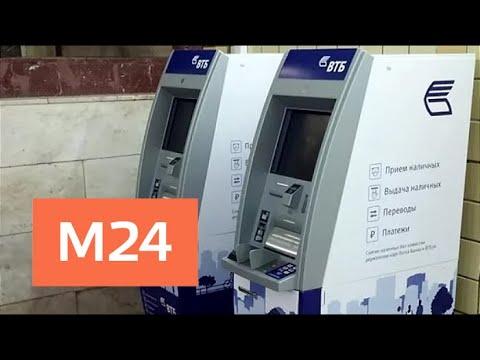 Банк ВТБ увеличит число банкоматов в московском метро - Москва 24