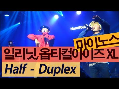 일리닛 - Half Duplex (Feat. 마이노스, 옵티컬아이즈 XL) (라이브)