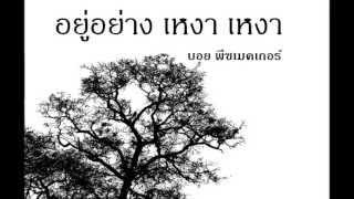 อยู่อย่างเหงา เหงา บอย Peacemaker Cover Tuwleklek