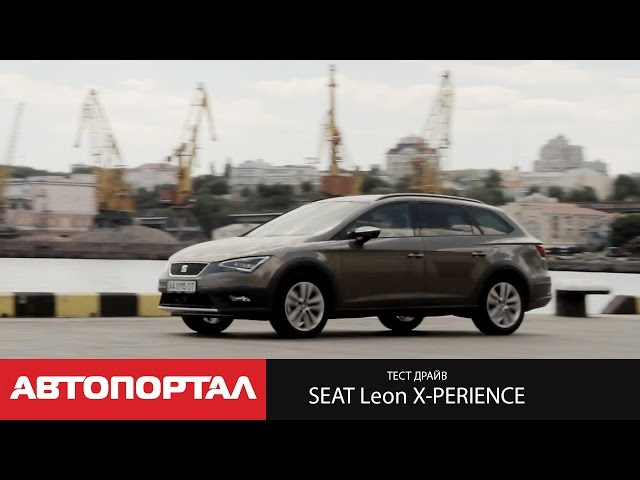Тест-драйв SEAT Leon X-PERIENCE 2.0 TDI 184 силы