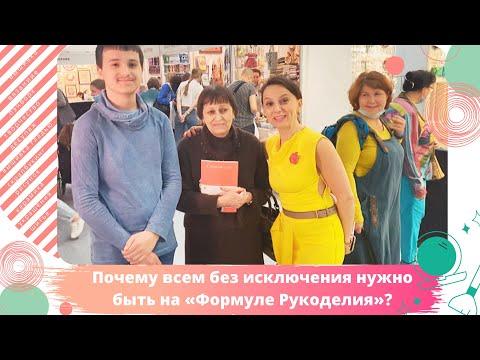 """Отзывы гостей выставки """"Формула Рукоделия"""" - почему вы приходите сюда всей семьей?"""