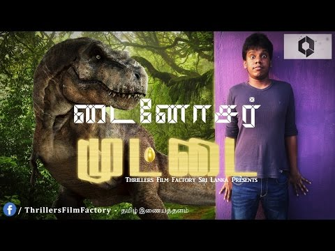 Dinosaur Muttai Tamil Short film |  டைனோசர் முட்டை | Thrillers Film Factory Sri Lanka