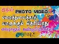 secret + private photo & video vault in tamil /JP/