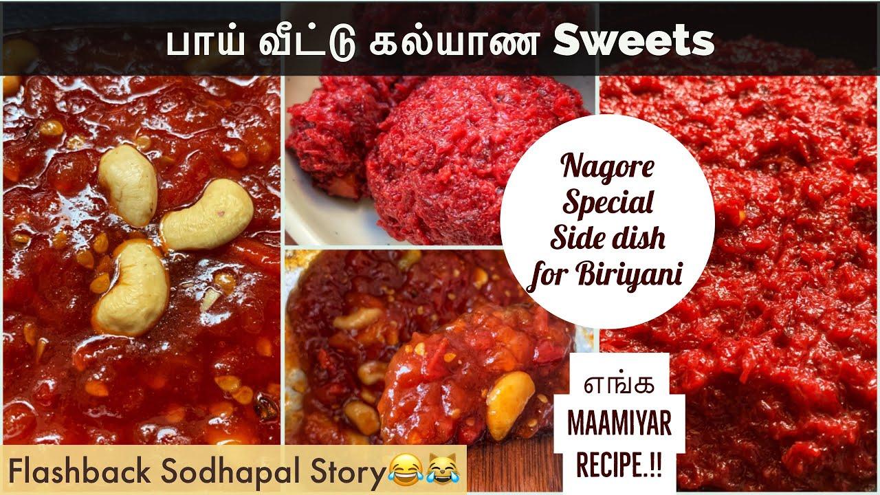 பாய் வீட்டு கல்யாண Sweets Side dish for Biriyani Nagore Special Tomato Sweet Pachadi Beetroot Sweet