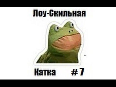 видео: Лоу-Скильные катки с azazin kreet'ом #7 (Бруда и Джакиро)