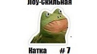 Лоу-Скильные катки с Azazin Kreet'ом #7 (Бруда и Джакиро)